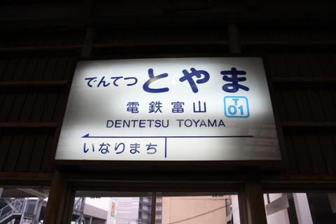 dentetsutoyama