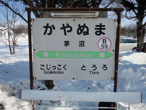 kayanuma