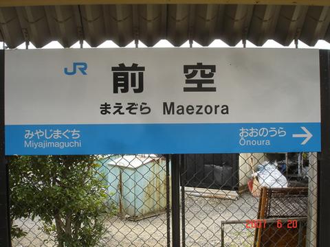 maezora