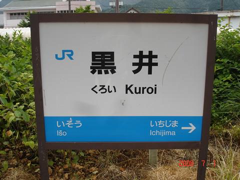 kuroi
