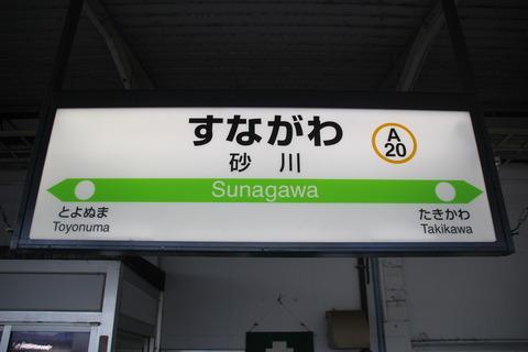 sunagawa_LED