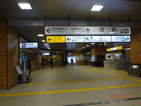 shinaomori_shinkansen_gate