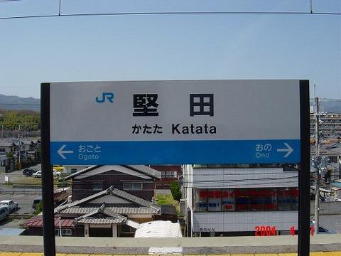 katata