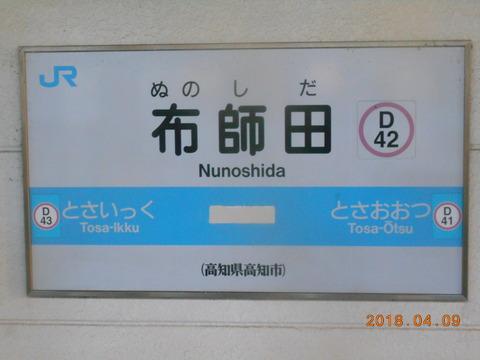 nunoshida
