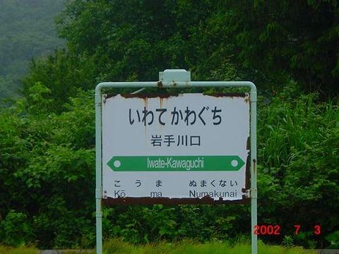 iwatekawaguchi