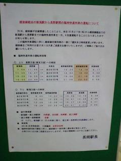 nagaoka_info20041029_2