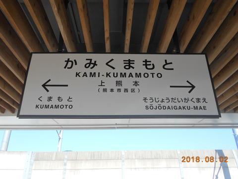 kamikumamoto