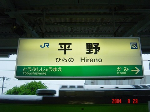 hirano