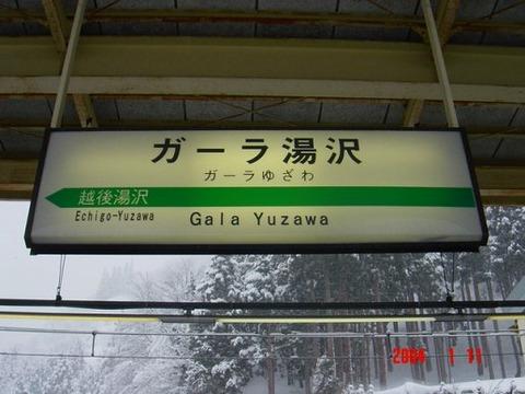 galayuzawa
