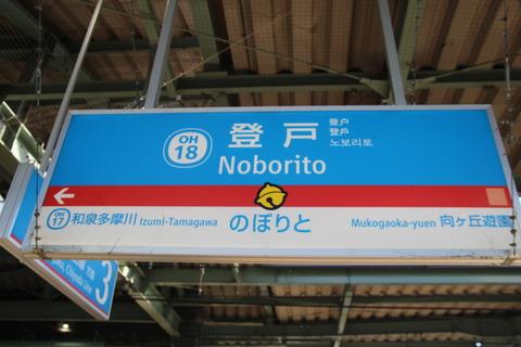 noborito_OH18