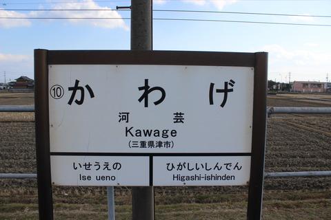 kawage