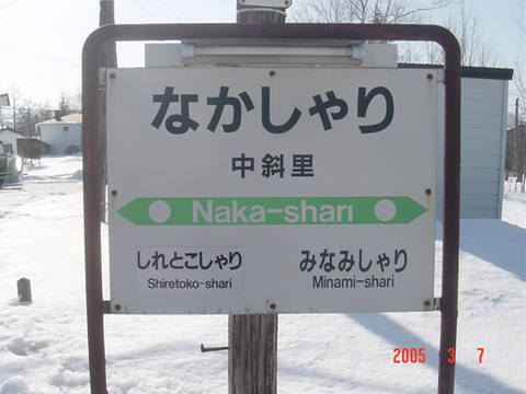 nakashari