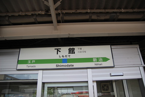 shimodate