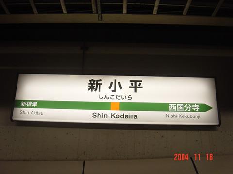 shinkodaira