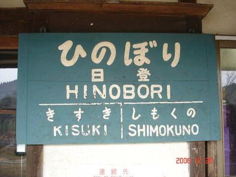 hinobori_JNR