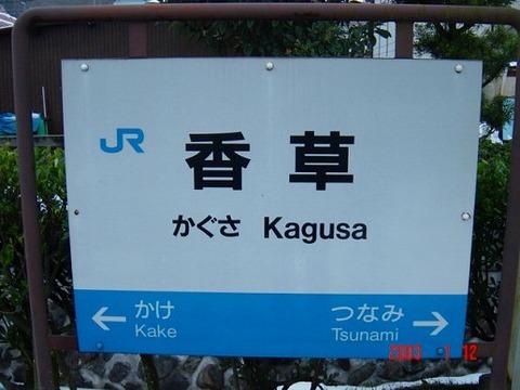 kagusa