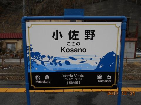 kosano