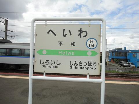 heiwa_
