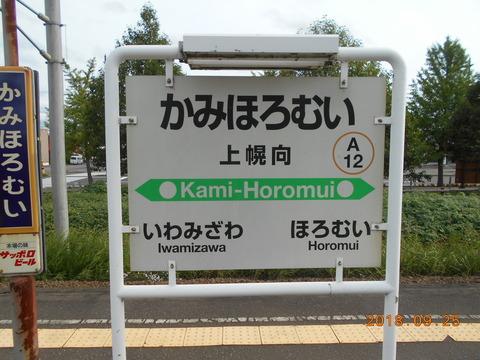 kamihoromui