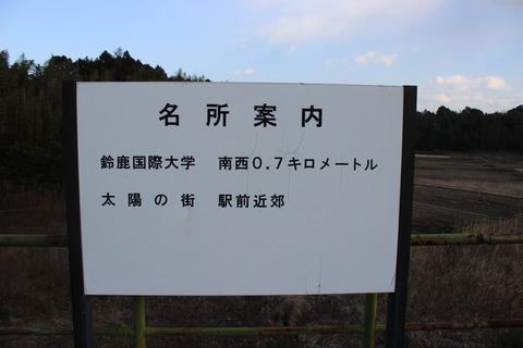 nakaseko_meisho
