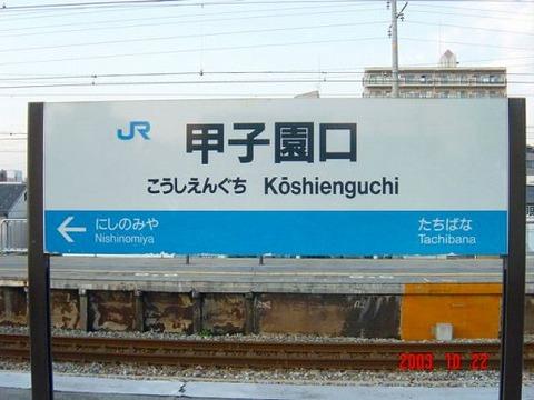 koshienguchi