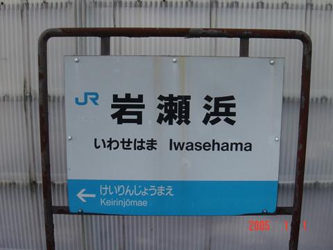 iwasehama
