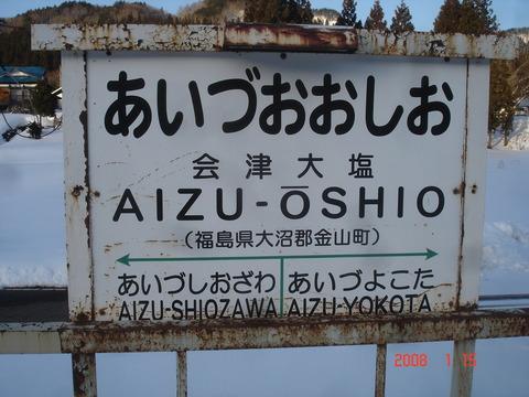 aizuoshio