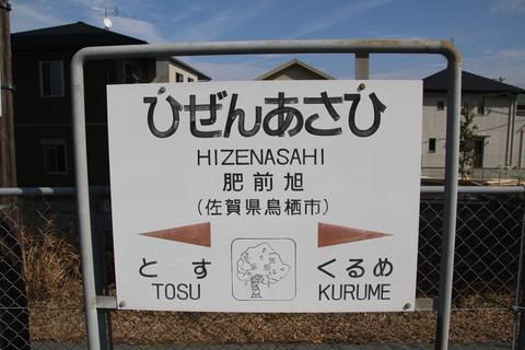 hizenasahi