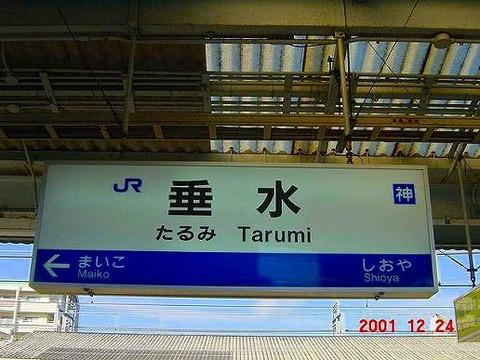 tarumi