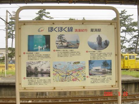 saigata_Hokuhoku_infomap