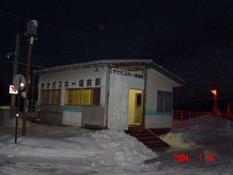 yanabaskijomae_ekisya