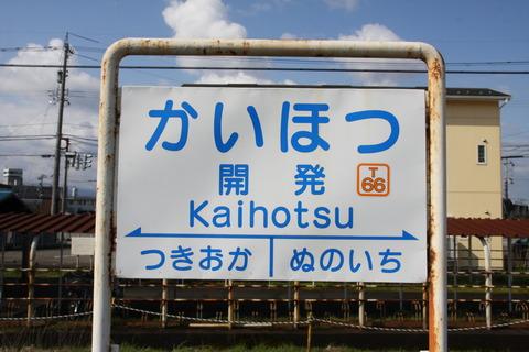 kaihotsu