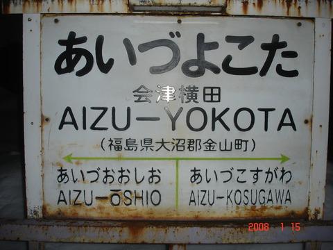aizuyokota