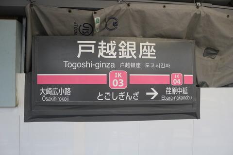 togoshiginza