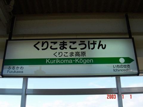 kurikomakogen