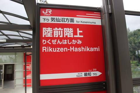 rikuzenhashikami_BRT