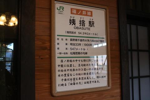 obasute_meibutsu