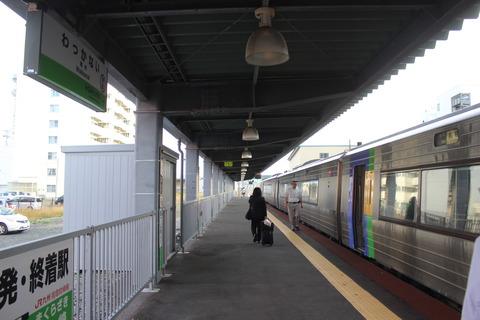 wakkanai_home1