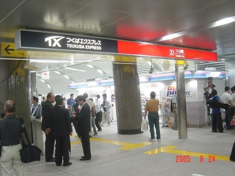 tsukuba_entrance