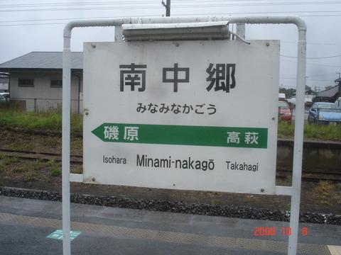 minaminakago