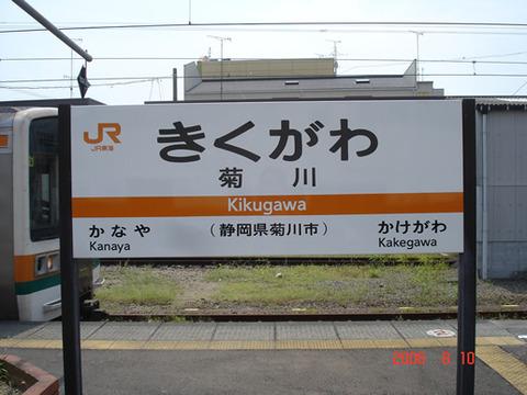 kikugawa