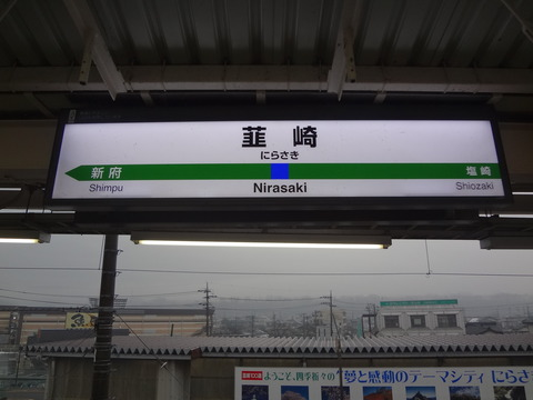 nirasaki