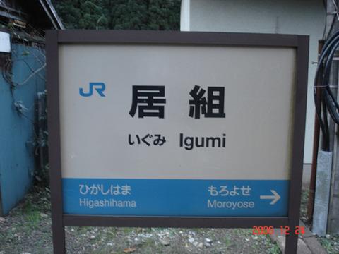 igumi