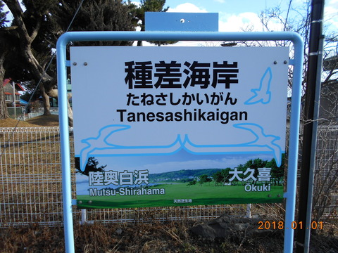tanesashikaigan