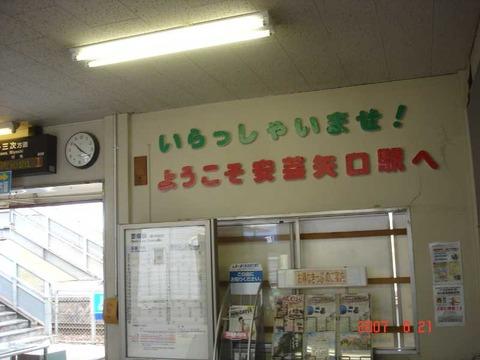 akiyaguchi_welcome