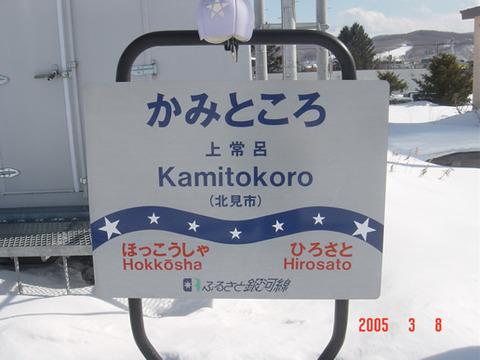 kamitokoro