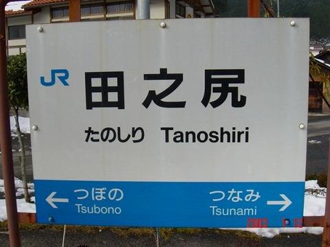 tanoshiri