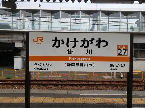 kakegawa_CA27
