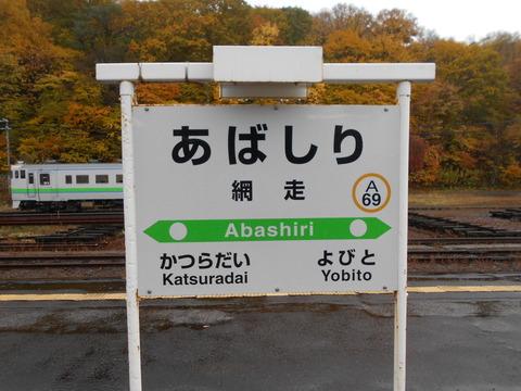 abashiri