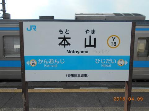 motoyama